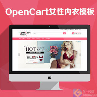 OpenCart2.1女士内衣模板