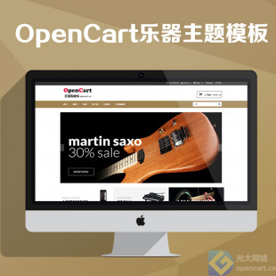 OpenCart2.1乐器主题模板
