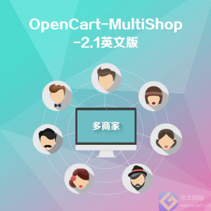 OpenCart-MultiShop-2.1英文版