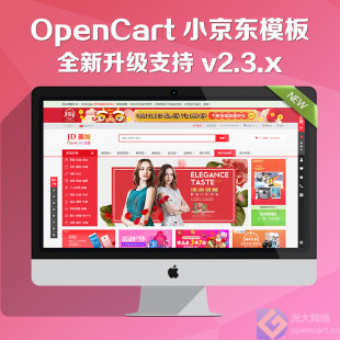 OpenCart小京东主题模板 - 全新升级支持 OpenCart v2.3.x